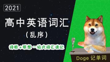 高考英语词汇 3500 单词速记(乱序完整版)-零基础入门