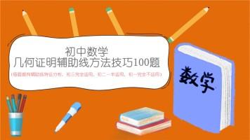 初中数学几何证明辅助线技巧方法100题