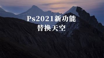 Ps2021新功能-替换天空