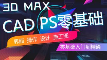3dmax室内设计效果图 CAD PS  家装工装