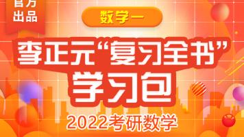 2022李正元官方复习全书学习包(数学一)