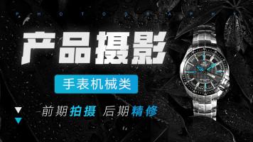产品摄影:手表(拍摄+精修)