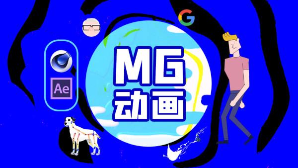 MG影视动画AE+C4D高手之路大师级LOGO演绎UI动效产品宣传栏目包装