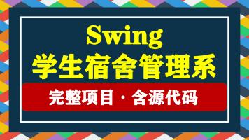 swing实现的学生宿舍管理系统