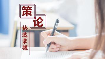 遴选考试策论文写作高分策略