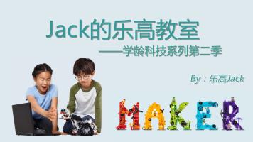 『Jack的乐高教室』学龄科技系列第二季(课程回放)
