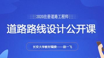 2020道路路线设计免费公开课-教材编委长安大学赵一飞