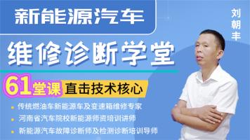 新能源汽车维修与诊断学堂(刘朝丰老师的精品录播课-隨报隨学)