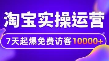 【火焱社】淘宝运营之2020实战运营,7天起爆流量过万