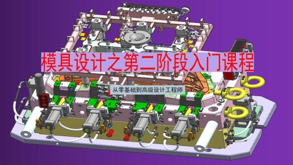 UG/CAD模具设计第二阶段系统课程