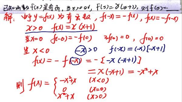 高中数学必修1--1.3.2.3单调性奇偶性补充漏洞(单三步)