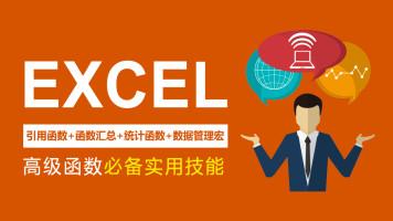 EXCEL高级函数班,职场必备技能(办公软件、制作表格)