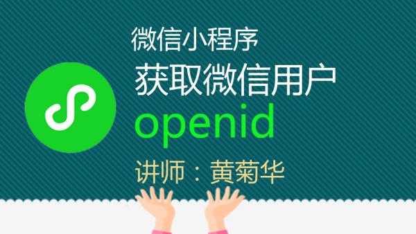 微信小程序获取微信用户openid(含源代码)