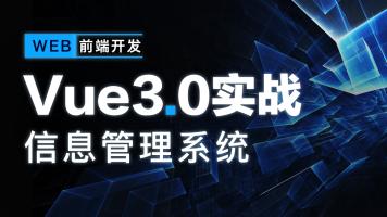 VUE3.0信息管理系统【金渡教育】