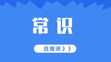 浙江公务员考试常识直播课