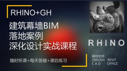 幕墙BIM:犀牛(Rhino+Gh)案例实战班