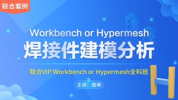 基于Workbench or Hypermesh的焊接件建模分析