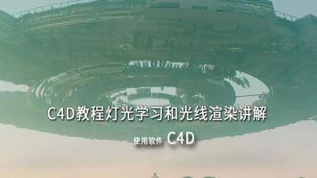 C4D教程灯光学习和光线渲染讲解