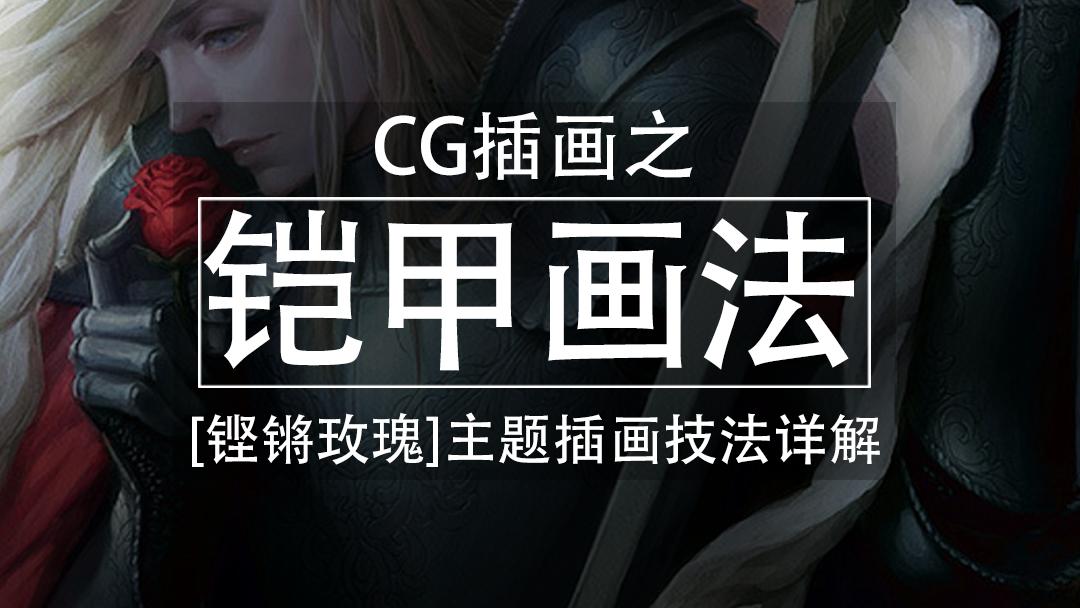 铠甲画法-CG插画之铿锵玫瑰主题插画技法详解