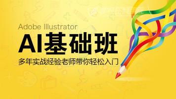 AI实战课程【正式vip免费送】 illustrator基础实战班