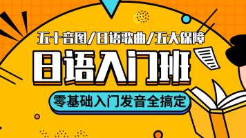 【学霸熊日语】日语发音入门班「零基础入门」「课程预定通道」
