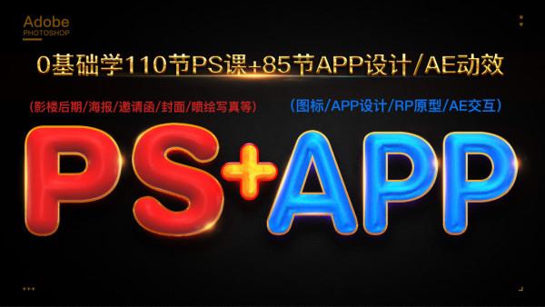 0基础学UI移动界面设计课程(PS+APP/AE教程)原型设计课程