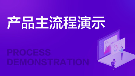 极课-产品主流程演示