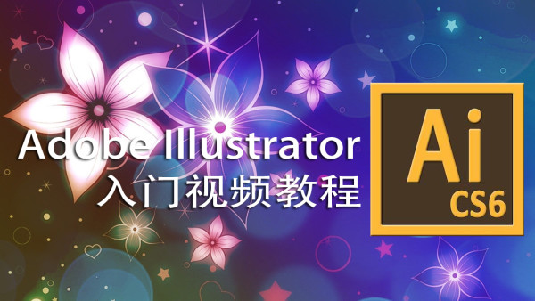 AI零基础到精通 illustrator零基础入门CS6平面设计商业插画速成