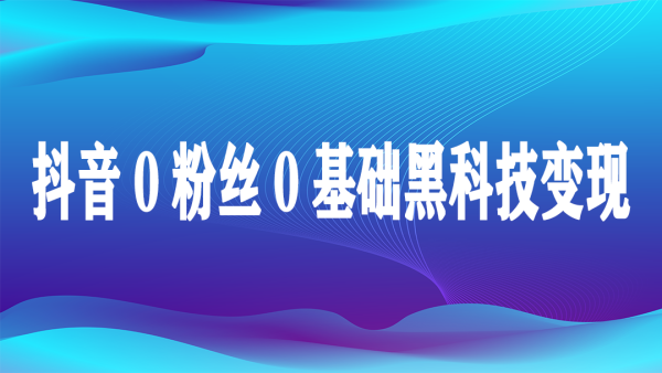 【创梦学院】百万粉丝0基础变现课程