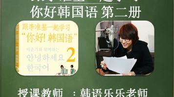 跟李准基一起学习你好韩国语第二册