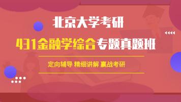 北京大学431金融学综合专题真题班