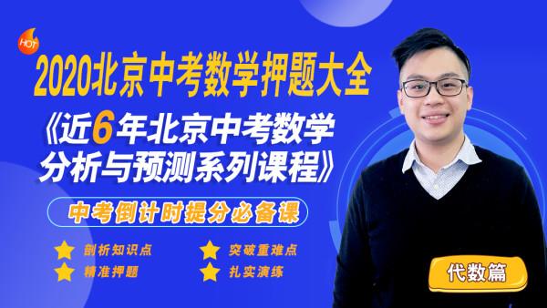 近6年北京中考数学分析与预测系列课程代数篇