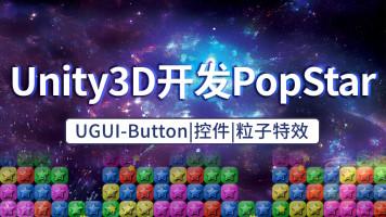 Unity3D开发PropStar【源码课件脚本加微Coco-zhaoxi】