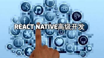 React Native高级开发