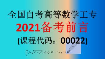 全国自考高等数学(工专)00022 前言(2021备考)