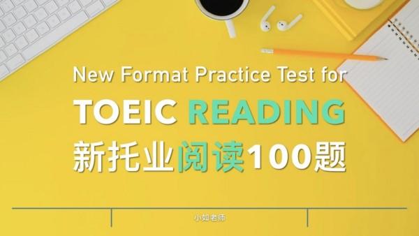 【New TOEIC Reading】新托业阅读100题详解
