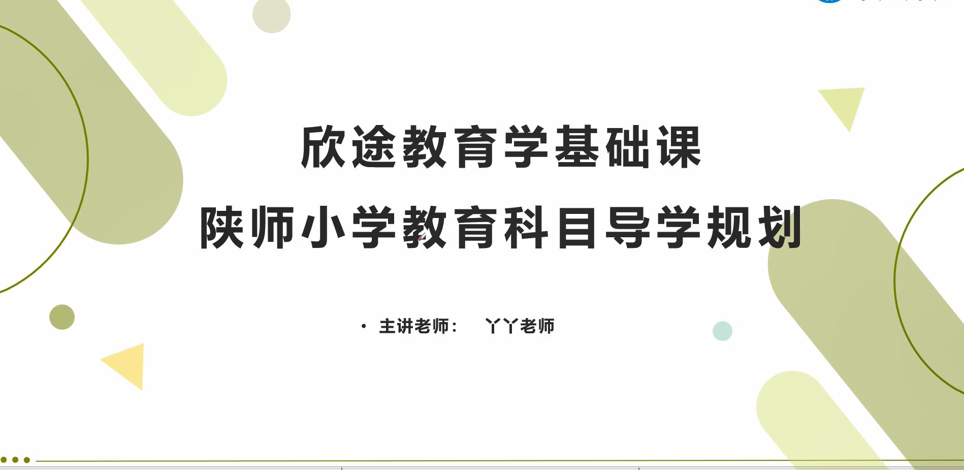 教育学考研之陕师小教-科目导学规划