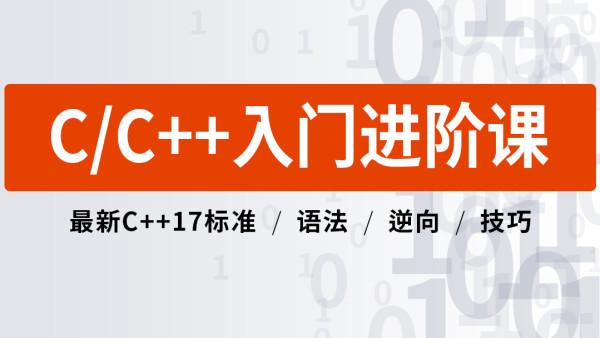 C语言/C++ 基础学习包进阶版 (最新C++17标准/语法/逆向/技巧)