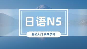 千秋日语|N5标日初级上