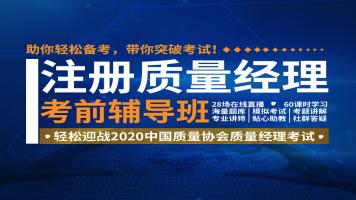 《注册质量经理》考前辅导班-适用于中国质量协会质量经理考试