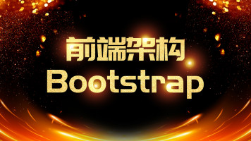 前端架构:Bootstrap【尚学堂】