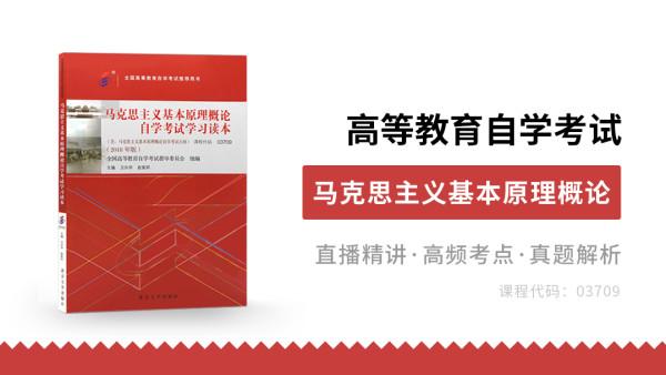 自考本科【3709】马克思主义基本原理概论【动脑学历教育】