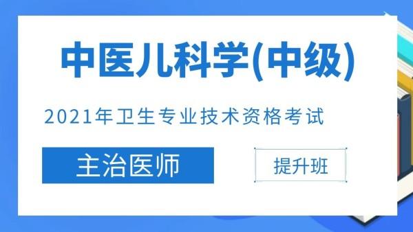 【中级职称】2021年主治医师(中医)中医儿科学(333)