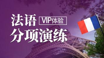 2017法语 DELF B2强化班  分项演练  强化考点【VIP体验课】