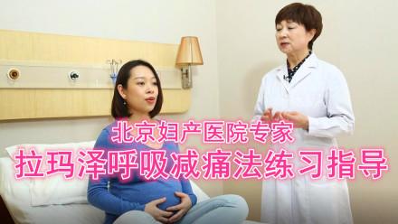 北京妇产医院专家:拉玛泽呼吸法拉梅兹Lamaze顺产减痛必备技能