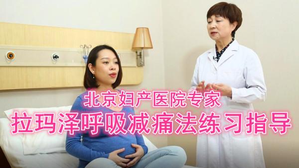 北京妇产医院专家:拉玛泽呼吸减痛法练习秘籍