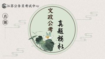 【文政公务员】2016年国考真题-行测(地市级)