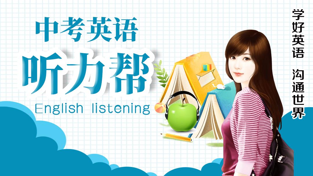 贵州省黔东南州2020年中考英语听力