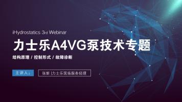 3rd Webinar   力士乐A4VG泵技术专题   张新