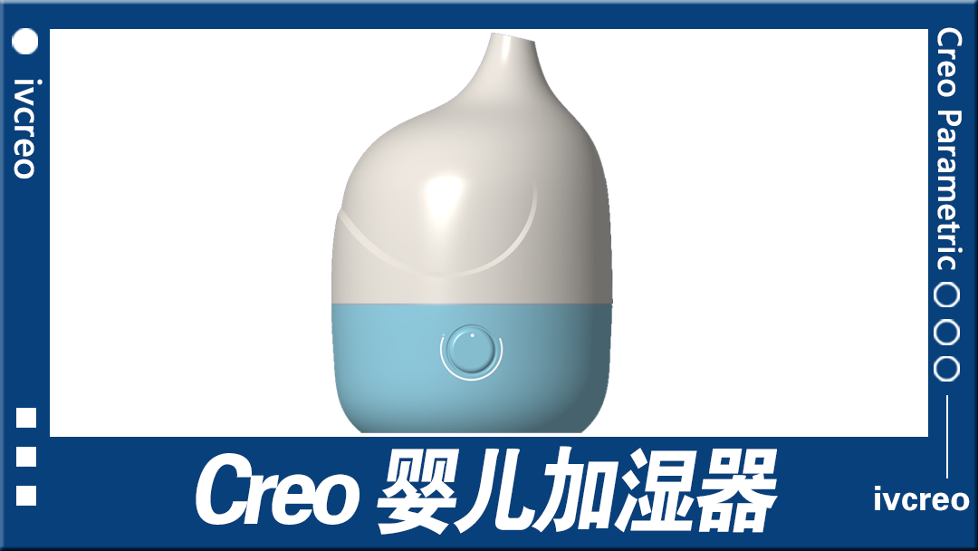 Creo/Proe产品设计-婴儿加湿器